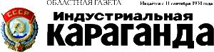 """Индустриальная Караганда о ТОО """"Манас-Балхаш"""""""